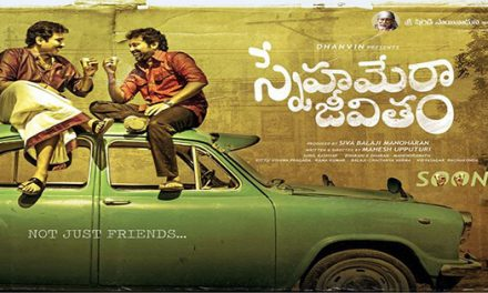 Snehamera Jeevitham First Look Motion Poster