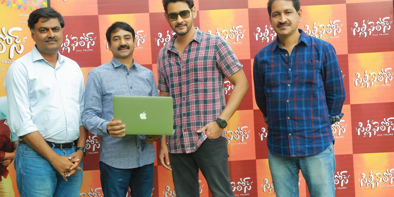 Mahesh Babu launches 'Silly Fellows' trailer. Release on Sept 7th
