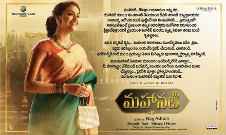 Mahanati goes International Film Festival of India